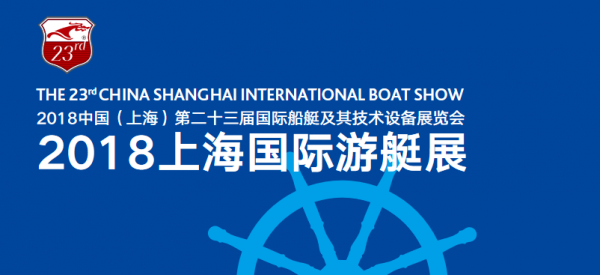 China (Shanghai) International Boat Show 2018